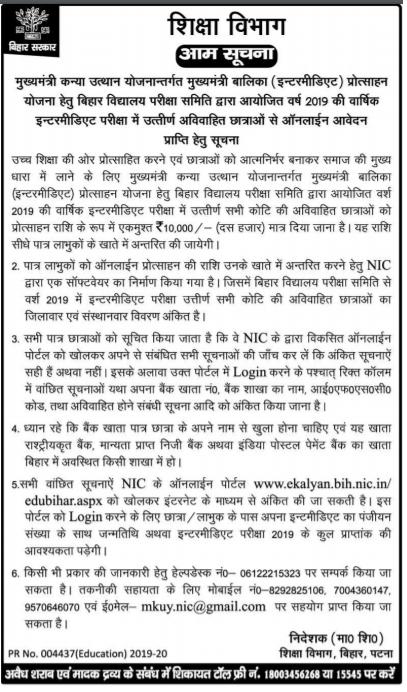 Mukhyamantri Kanya Utthan Yojana Notice
