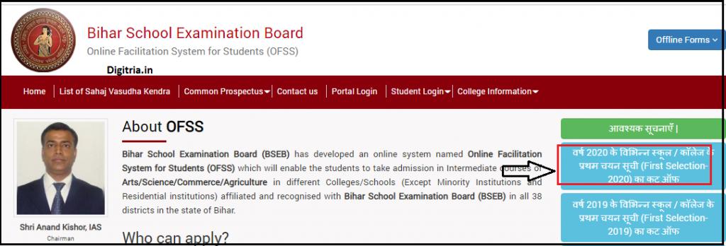 OFSS Bihar Merit list 2020 hom page