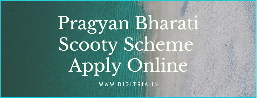 Pragyan Bharati Scooty Scheme 2020
