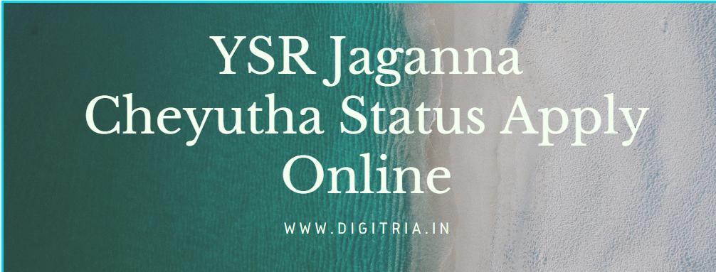 YSR Cheyutha Payment Status