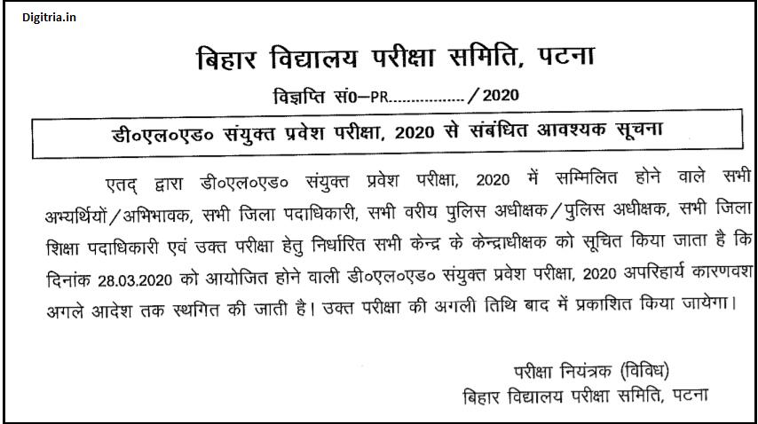 BSEB DELED New exam dates Notice