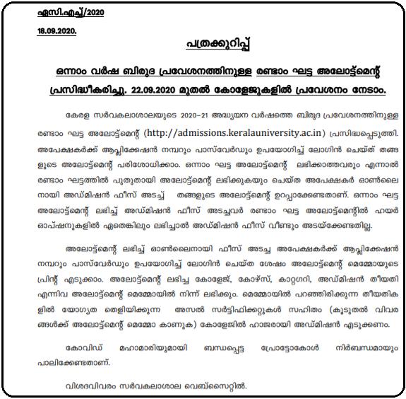 Kerala University 2nd Allotment Results press notice