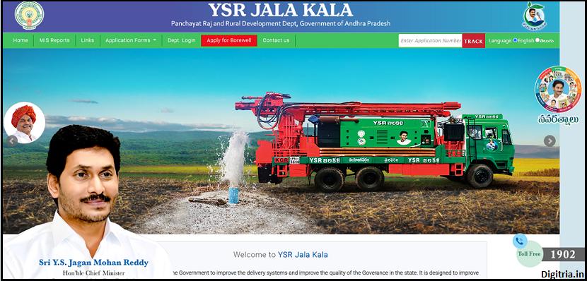 YSR Jalaka Home page