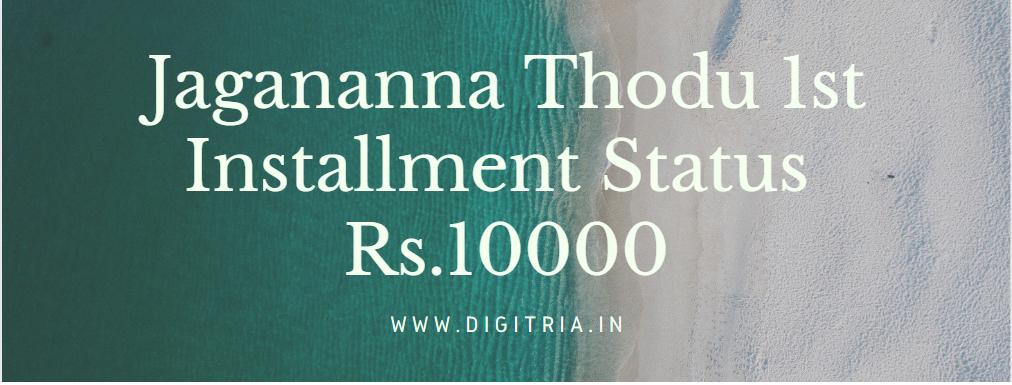 Jagananna Thodu 1st Installment status