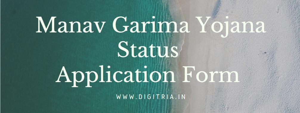 Manav Garima Yojana status 2020