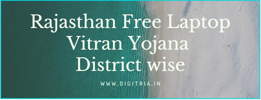 Rajasthan Free Laptop Vitran Yojana 2020