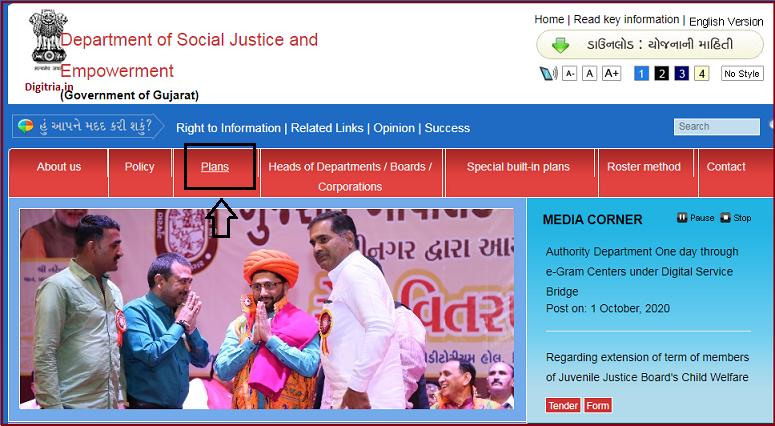 Manav Garima Yojana  home page