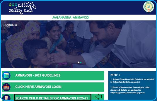 AP Jagananna Amma vadi search child details