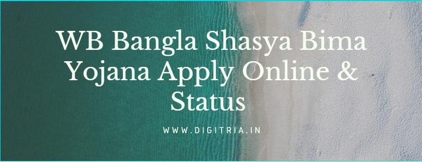 WB Bangla Shasya Bima