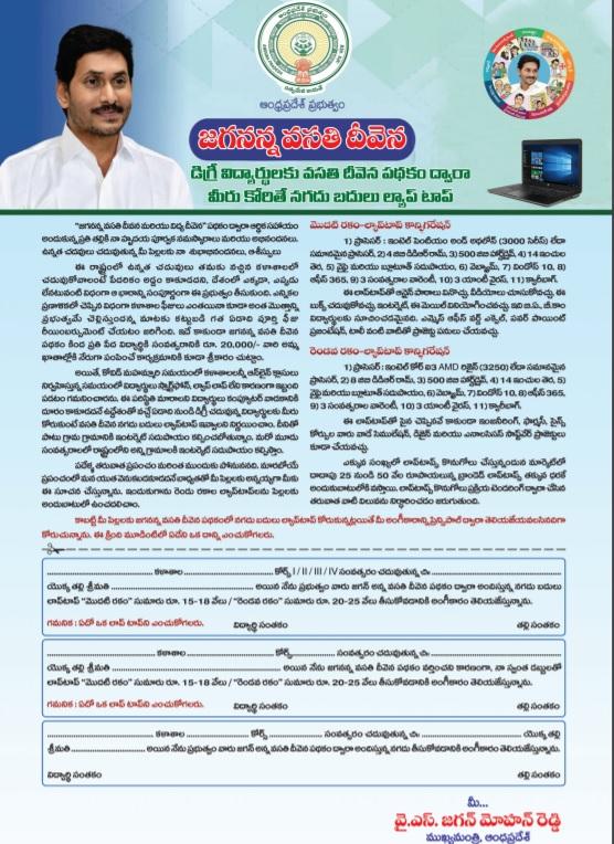 JNTUK JVD Laptop to Students