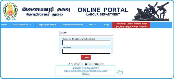 Click on new user registration link