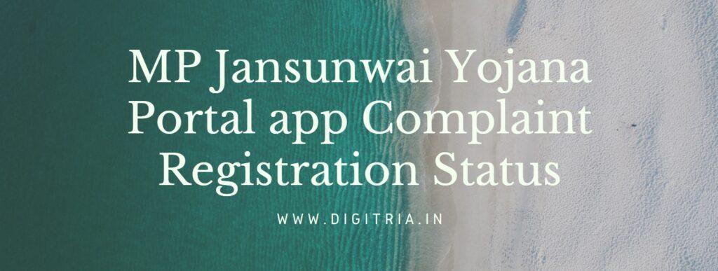 MP Jansunwai Complaint Registration