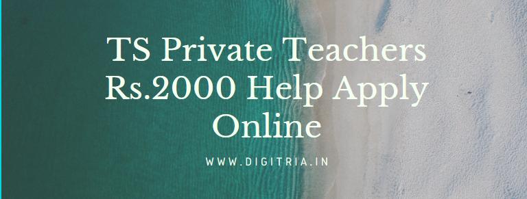 TS Private Teachers Rs.2000 help