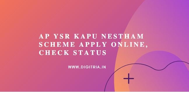 AP YSR Kapu Nestham Scheme