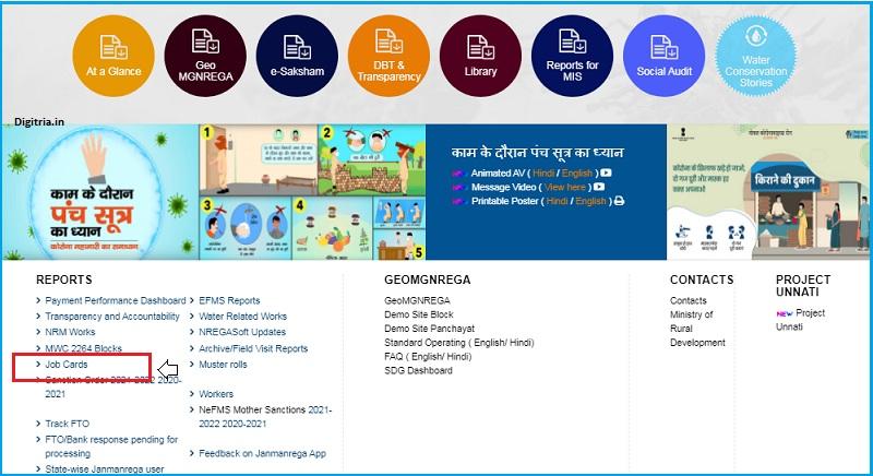 click on the job cards link of Upadi Hami Pathakam Balance