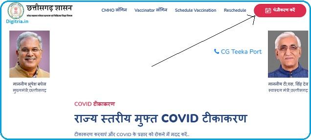 CGTEEKA Covid19 18+ Vaccine regisrer button
