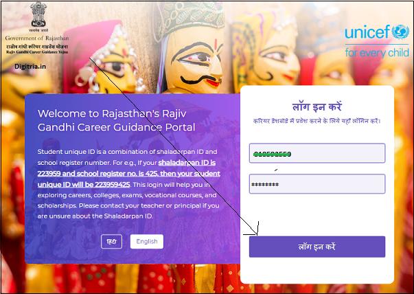 Rajasthan Rajiv Gandhi Career Portal Login