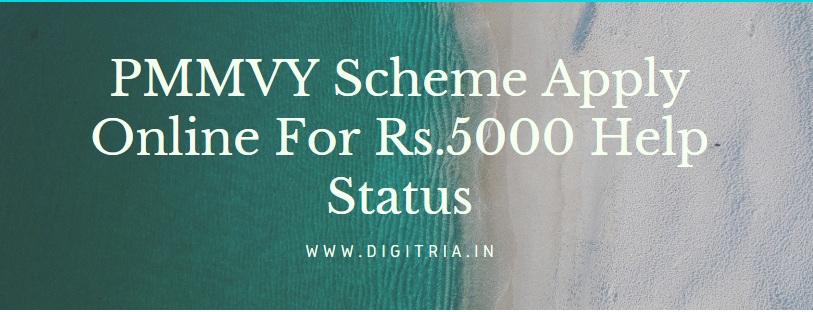 PMMVY Scheme Apply Online