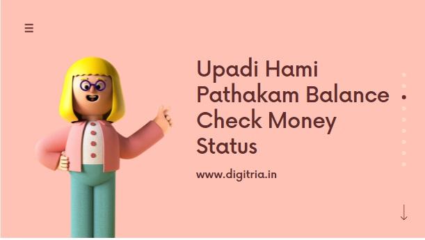 Upadi Hami Pathakam Balance Check Money Status