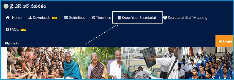 Click on know your secretariat of AP Tailors Scheme