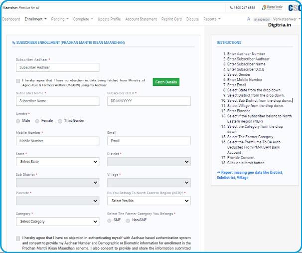 application form of PM Kisan Maan Dhan Yojana