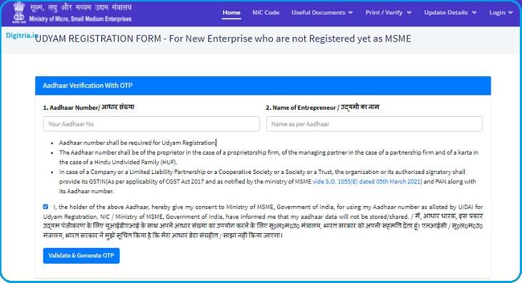 MSME Udyam Registration Form