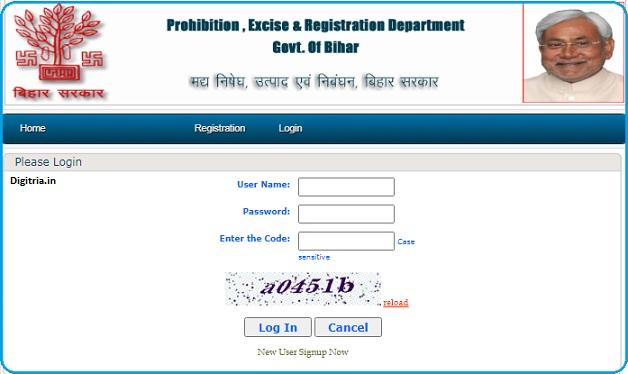 Bihar Society Registration application status page