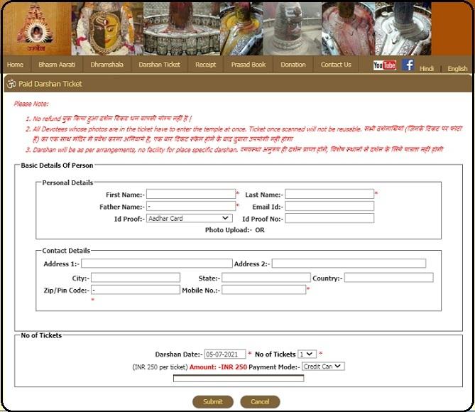 Ujjain MahaKal Temple Darshan ticket form