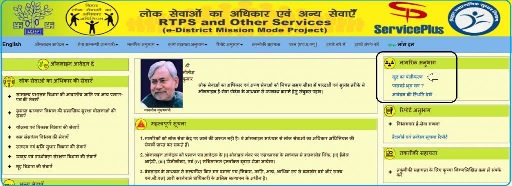 click on register yourself on the Bihar RTPS Service Plus page