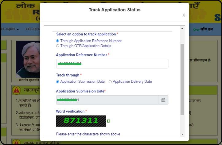 enter application reference number
