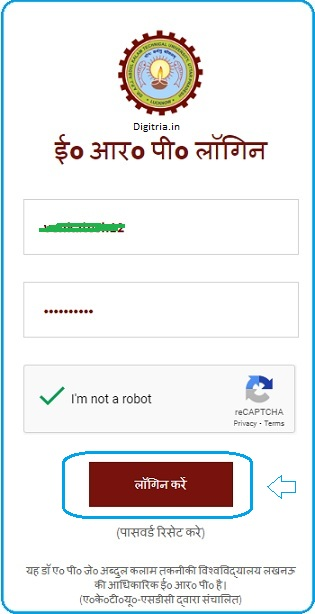AKTU-ERP Login Page