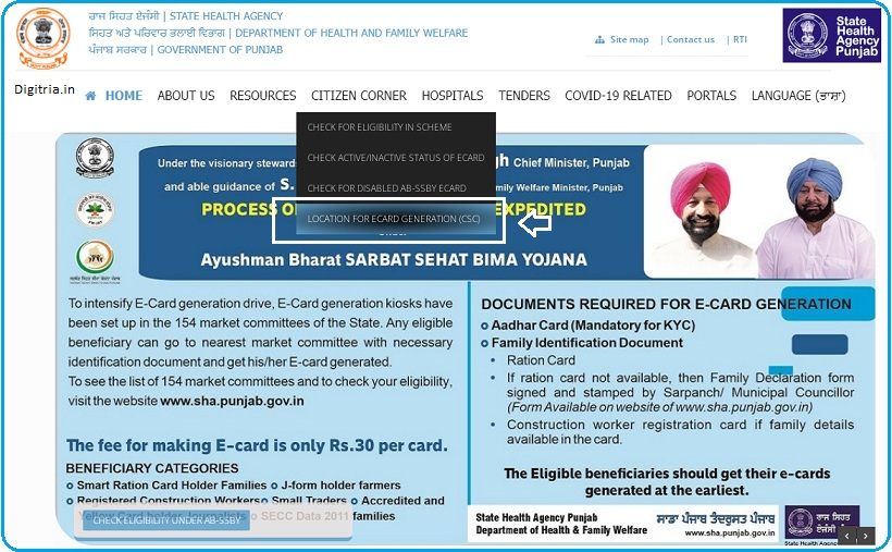 Location for e-card of the Sarbat Sehat Bima Yojana